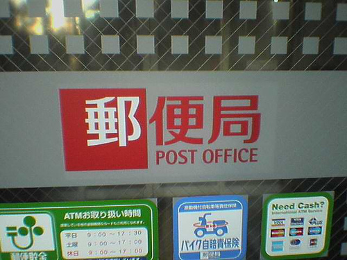 ATM at Japan Post